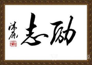 蒋沐原书法作品《行书-励志》议价