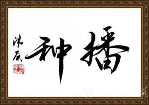 蒋沐原书法作品《行书-播种》议价