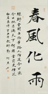 关惠宗书法《行书-春风化雨》