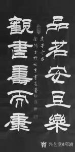 邓澍书法作品《隶书-品茗安且乐》价格600.00元