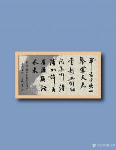 陈文斌书法作品-《观书有感》
