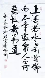 刘胜利书法《行书-上善若水》