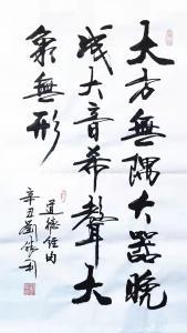 刘胜利书法《行书大方无隅大器晚成》