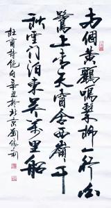 刘胜利书法《行书录杜甫《绝句》》