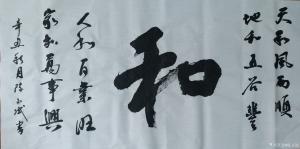 陈文斌书法作品-《和》