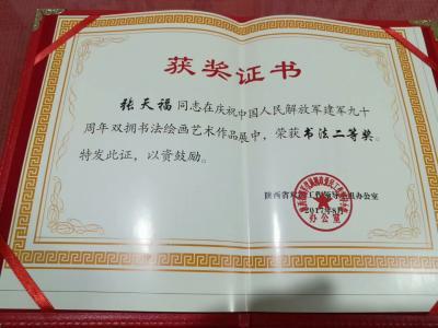 张天福日记-中堂书法在陕西省得了个二等奖。可喜、可贺奖金5OO元。慢慢来争取下回一等奖。哈【图2】