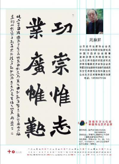 周脉升日记-东方文化城为我制作的挂历(十月)【图1】