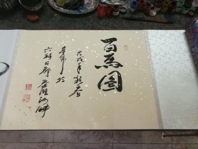 王东帝日记-两卷25米百马图画出,,一,大写意,二,小写意。我在想,咋画出不同的风格来?还是【图2】