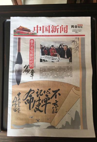 周鹏飞日记-国家主席按合法程序产生:3月17日 由我历时6天亱书写的党的十九大报告全文:【图1】