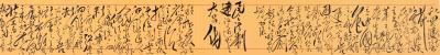 周鹏飞日记-国家主席按合法程序产生:3月17日 由我历时6天亱书写的党的十九大报告全文:【图11】