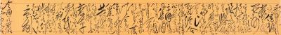 周鹏飞日记-国家主席按合法程序产生:3月17日 由我历时6天亱书写的党的十九大报告全文:【图13】