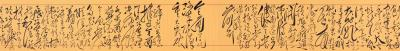 周鹏飞日记-国家主席按合法程序产生:3月17日 由我历时6天亱书写的党的十九大报告全文:【图14】