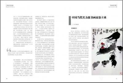 徐立业生活-感谢《潇湘文化》 以书为媒,以文会友!潇湘文化,影响中国!徐立业【图1】