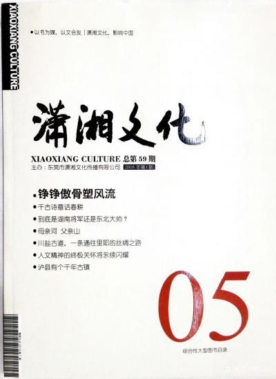 徐立业生活-感谢《潇湘文化》 以书为媒,以文会友!潇湘文化,影响中国!徐立业【图2】