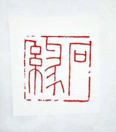 王多吉日记-晚上得空,制印两方! 内容1:石缘, 印度石,2.0×2.0cm 内容2:悠【图1】