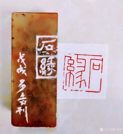 王多吉日记-晚上得空,制印两方! 内容1:石缘, 印度石,2.0×2.0cm 内容2:悠【图2】