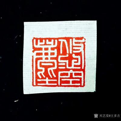 王多吉日记-晚上得空,制印两方! 内容1:石缘, 印度石,2.0×2.0cm 内容2:悠【图3】