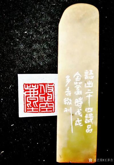 王多吉日记-晚上得空,制印两方! 内容1:石缘, 印度石,2.0×2.0cm 内容2:悠【图4】