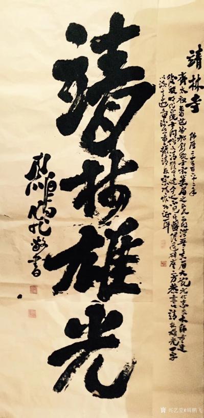 周鹏飞日记-读史有感,书《靖林雄光》以纪英雄。 念令津急 量穿了三世的遥途 入戏酿情【图1】