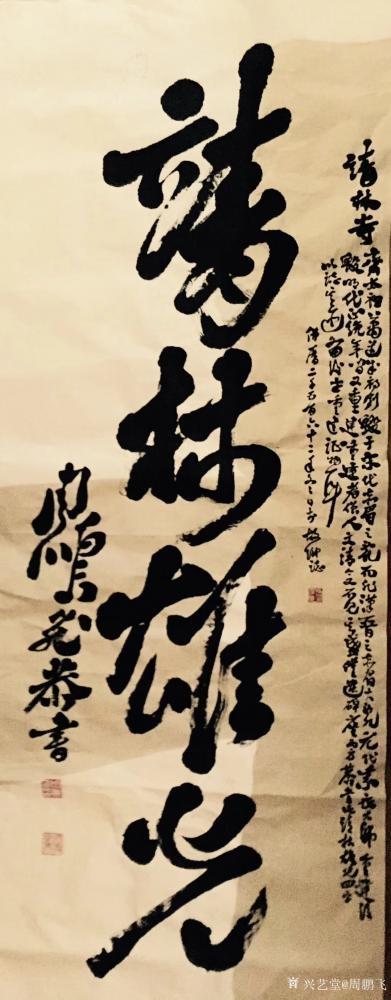 周鹏飞日记-读史有感,书《靖林雄光》以纪英雄。 念令津急 量穿了三世的遥途 入戏酿情【图2】