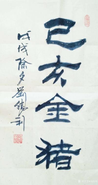 刘胜利日记-送走了狗年,我们迎来了猪年!今天是猪年第三天,大年初三,在此给所有的朋友拜年!祝【图1】
