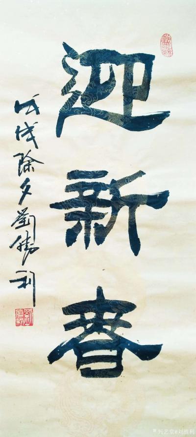 刘胜利日记-送走了狗年,我们迎来了猪年!今天是猪年第三天,大年初三,在此给所有的朋友拜年!祝【图2】
