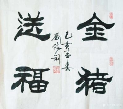 刘胜利日记-送走了狗年,我们迎来了猪年!今天是猪年第三天,大年初三,在此给所有的朋友拜年!祝【图3】