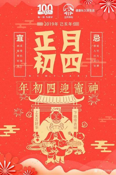 """杨牧青日记-大年初四迎灶神·宋代时出现的简体""""灶""""字形,无疑是非常正确的!估计是通晓天文地理【图1】"""