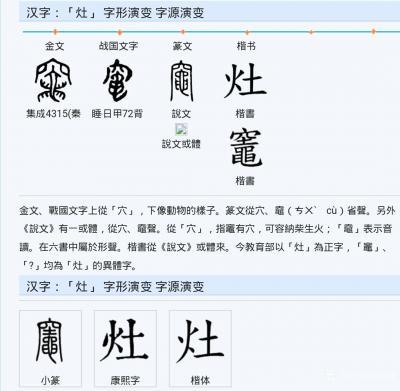 """杨牧青日记-大年初四迎灶神·宋代时出现的简体""""灶""""字形,无疑是非常正确的!估计是通晓天文地理【图2】"""