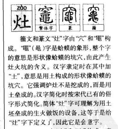 """杨牧青日记-大年初四迎灶神·宋代时出现的简体""""灶""""字形,无疑是非常正确的!估计是通晓天文地理【图4】"""
