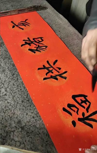 马占山日记-春联:《亥猪拱福》《人寿年丰》,送给书法艺术爱好者,给大家拜年了! 腊月写联倍【图1】