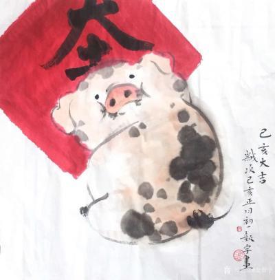 金新宇日记-己亥大吉金氏画猪诸事顺!2019年第一张小猪祝各位新年快乐!心想事成!万事如意!【图1】