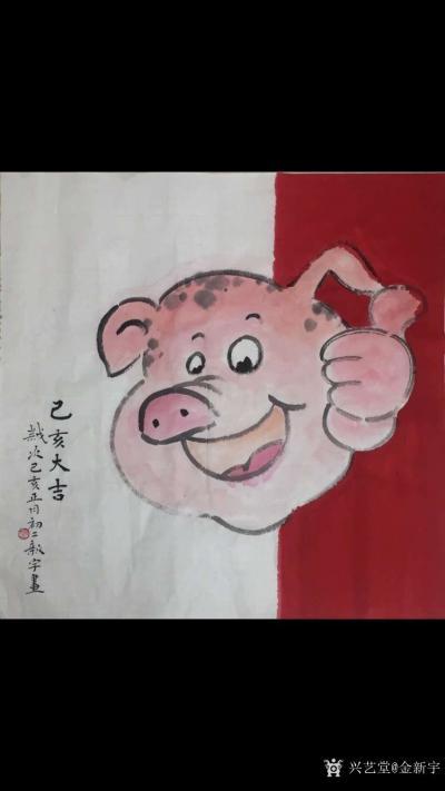金新宇日记-己亥大吉金氏画猪诸事顺!2019年第一张小猪祝各位新年快乐!心想事成!万事如意!【图2】