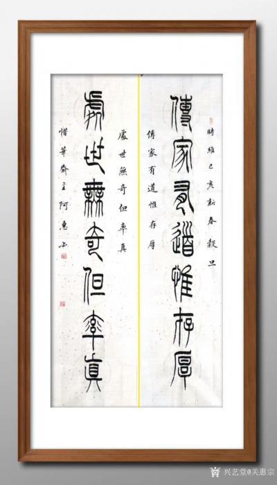 关惠宗日记-阿惠篆书书法作品《传家处世》对联 传家有道惟存厚 处世无奇但率真 尺寸:1【图1】