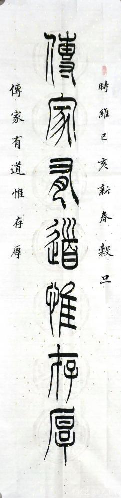 关惠宗日记-阿惠篆书书法作品《传家处世》对联 传家有道惟存厚 处世无奇但率真 尺寸:1【图2】
