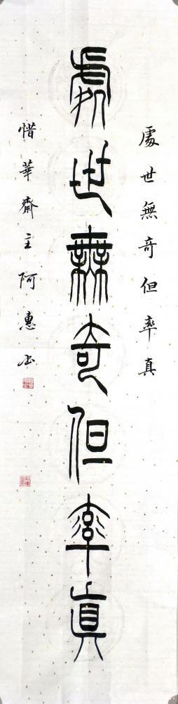 关惠宗日记-阿惠篆书书法作品《传家处世》对联 传家有道惟存厚 处世无奇但率真 尺寸:1【图3】