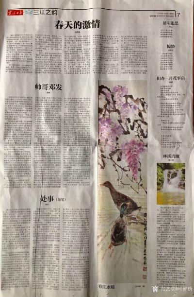 叶仲桥收藏-今年云浮日报与时俱进,大版面、大图片展示当地书画艺术家的作品,值得表扬。   【图1】