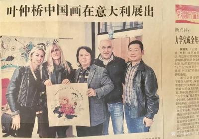 叶仲桥收藏-今年云浮日报与时俱进,大版面、大图片展示当地书画艺术家的作品,值得表扬。   【图2】