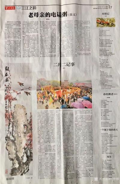 叶仲桥收藏-今年云浮日报与时俱进,大版面、大图片展示当地书画艺术家的作品,值得表扬。   【图4】