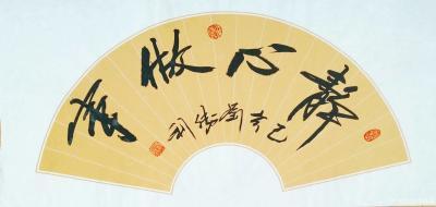 刘胜利日记-扇面书法作品《静心做事》《志存高远》《厚道》《敬业》。应北京丰台区李先生之邀而创【图1】
