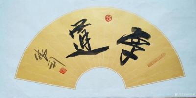 刘胜利日记-扇面书法作品《静心做事》《志存高远》《厚道》《敬业》。应北京丰台区李先生之邀而创【图2】