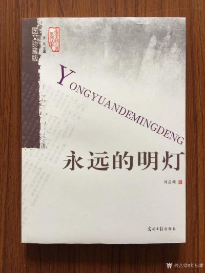 刘应雄日记-欧洲美术著作《永远的明灯》连载《夜巡》——雕刻伦勃朗--作者刘应雄。    有【图1】