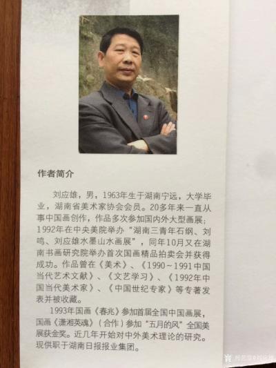 刘应雄日记-欧洲美术著作《永远的明灯》连载《夜巡》——雕刻伦勃朗--作者刘应雄。    有【图2】