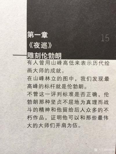 刘应雄日记-欧洲美术著作《永远的明灯》连载《夜巡》——雕刻伦勃朗--作者刘应雄。    有【图3】