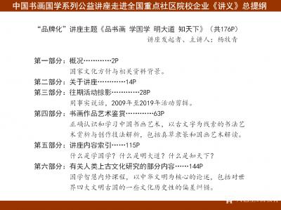 杨牧青日记-中国书画国学系列公益讲座走进全国重点社区院校企业继续中,那么,我们来做个中国书画【图1】