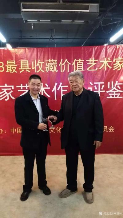 刘道林生活-中国书画院刘道林老师和一些名人合影【图4】