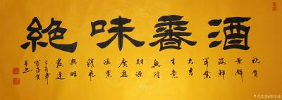 胡宝成收藏-感谢贵州胡氏会长胡定琳的感谢词:著名书法家宝成宗亲好,你为贵州省胡氏文商促进会副【图1】
