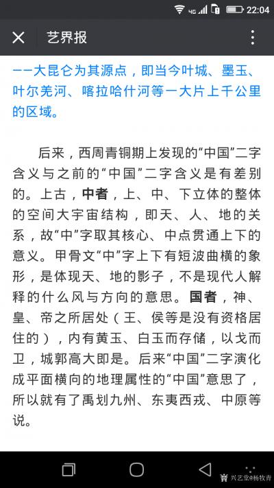 """杨牧青日记-下是从我文稿内的截图,这是我对""""中""""、""""国""""、""""黄""""字的解读,百年来甲骨文解读的【图1】"""
