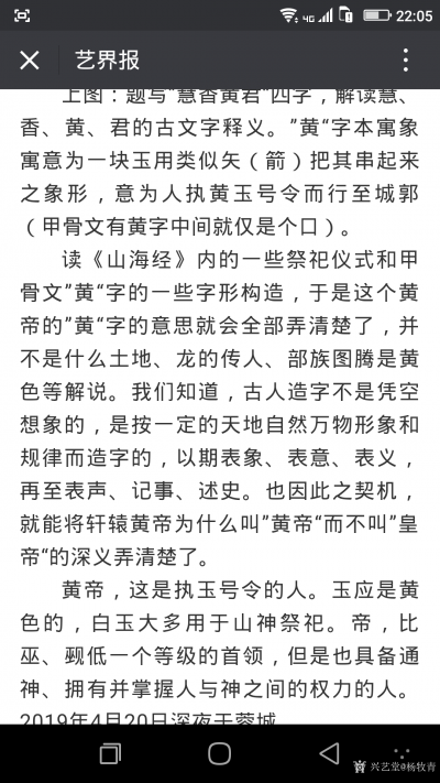 """杨牧青日记-下是从我文稿内的截图,这是我对""""中""""、""""国""""、""""黄""""字的解读,百年来甲骨文解读的【图2】"""