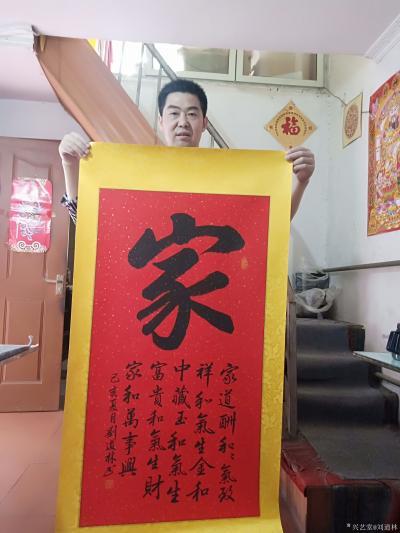 刘道林生活-刘道林老师书法【图1】